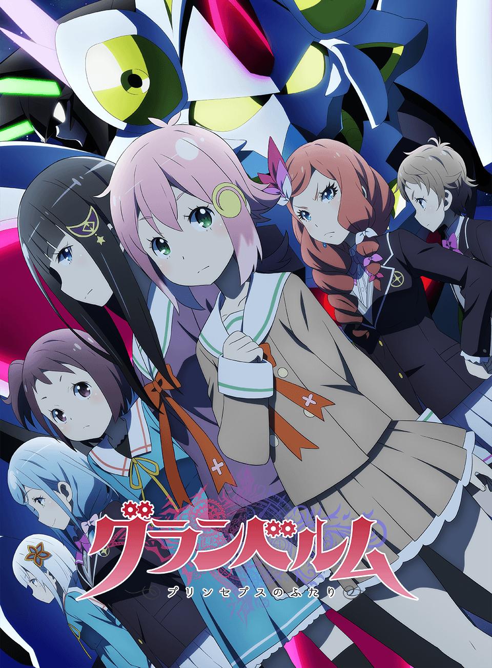 Tvアニメ グランベルム 公式サイト
